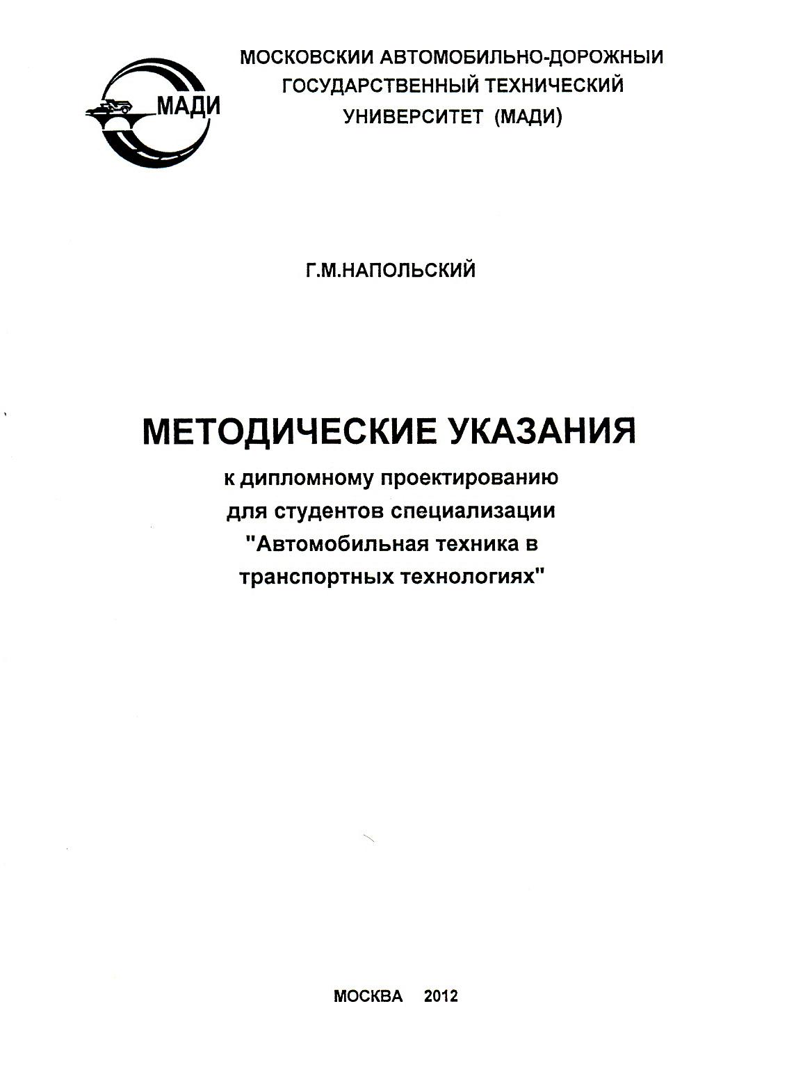 Методические указания по курсовому проекту технологическая  методические указания по курсовому проекту технологическая оснастка